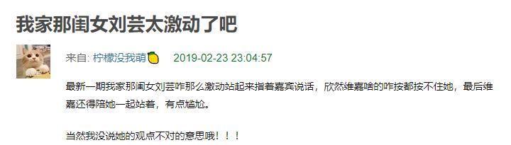 老公不挺、网友不爱,每上综艺必挨骂,刘芸为何这么惹人厌?