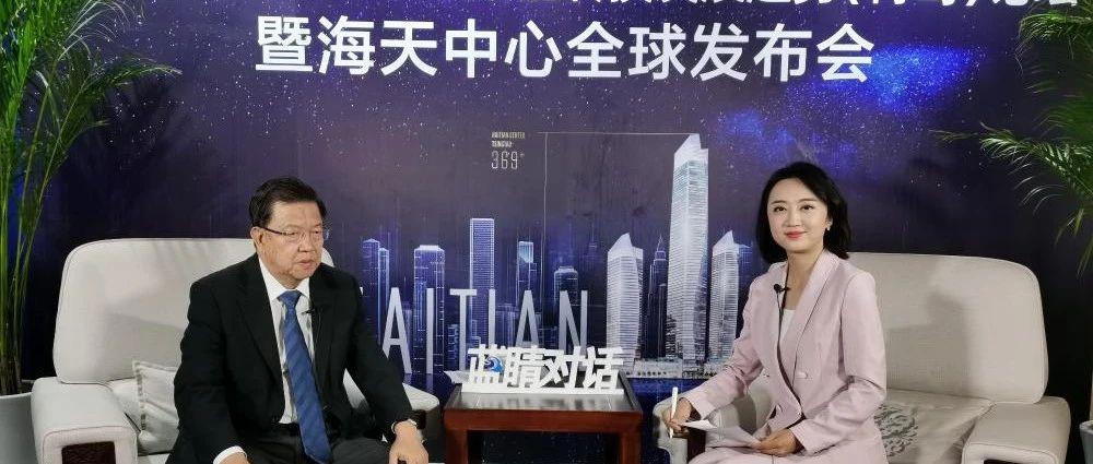 蓝睛对话丨龙永图:中国入世首席谈判代表、博鳌亚洲论坛原秘书长、中外企业家联合会联席主席