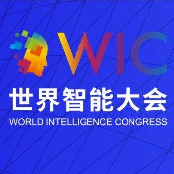 世界智能大会 | 天津已初步形成5G特色产业链条
