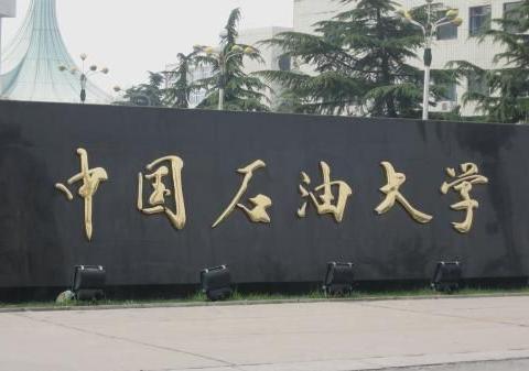 世界一流学科建设高校,中国石油大学和中国政法大学