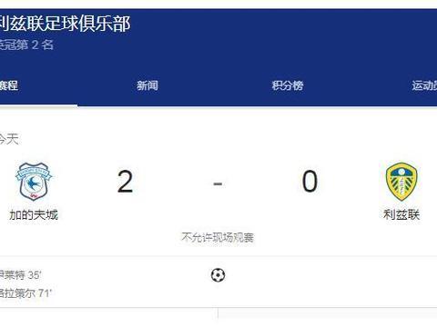 0-2完败卡迪夫城,利兹联5连胜中断,失去了英冠榜首