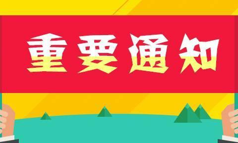 黑龙江大学2020年第四批学生返校复学通知