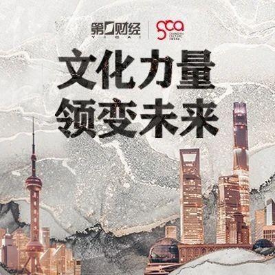 """谁在塑造上海的文化气质   """"第三届上海文化企业十强十佳十人十大特色活动""""推选正式启动"""