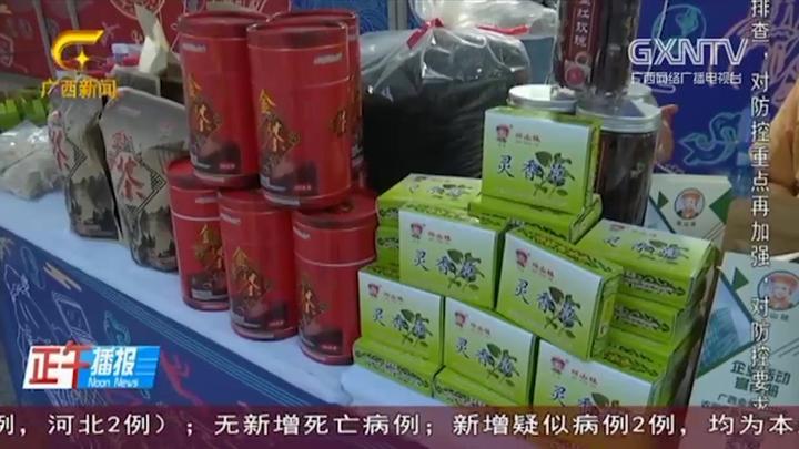 2020年广西文化旅游扶贫电商大会举行,为产品提供稳定的销售渠道