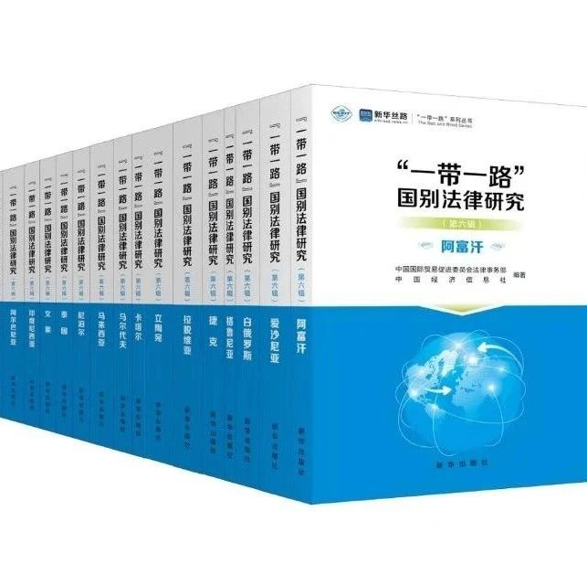 """通知 中国国际贸易促进委员会法律事务部扩充编写""""一带一路""""国别法律研究项目公开招标公告"""