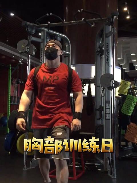 奇葩健身者的练胸日热身。