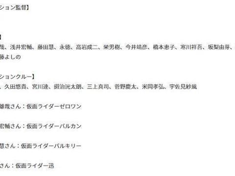 假面骑士01:亚克0号确认为高岩成二出演