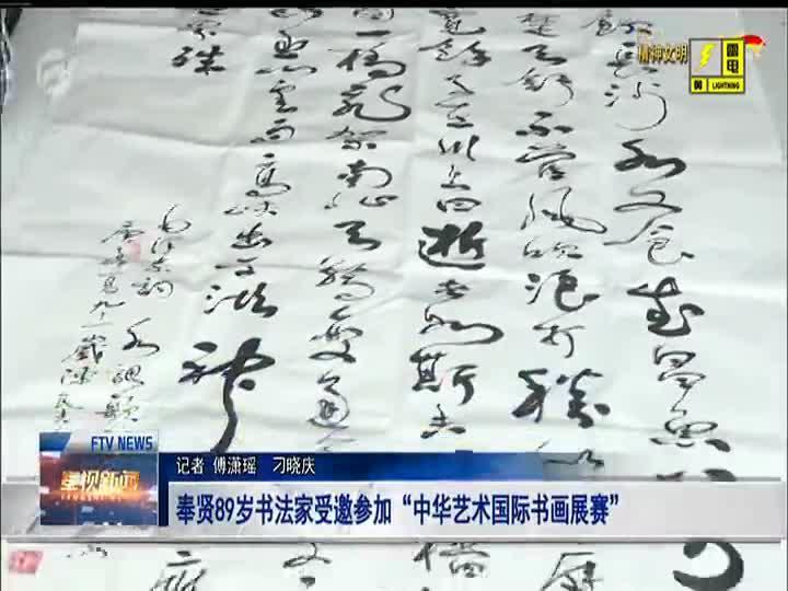 """奉贤89岁书法家受邀参加""""中华艺术国际书画展赛"""""""