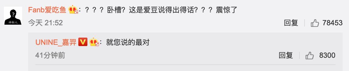 """被曝恋情,却怼网友""""要你寡?UNINE成员嘉羿这是偶像失格吗"""