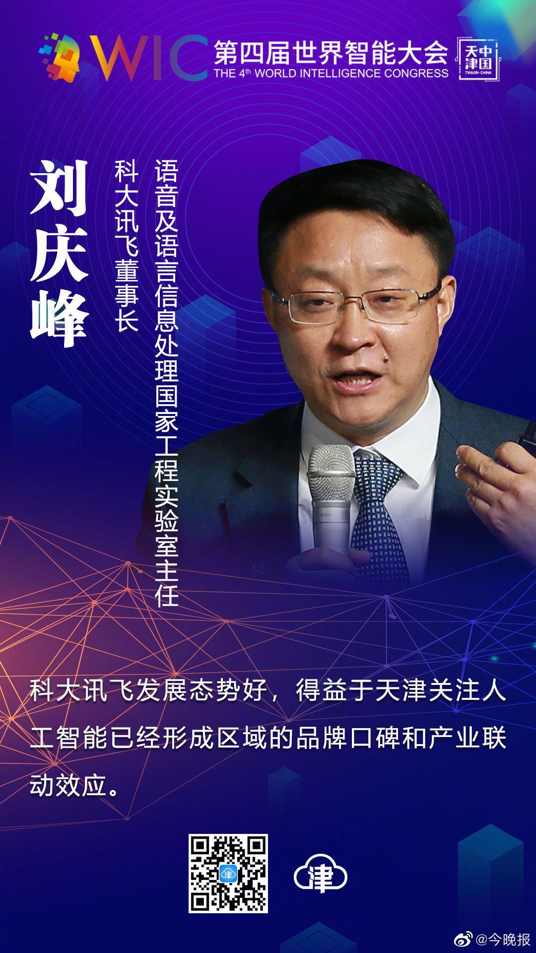 科大讯飞董事长、语音及语言信息处理国家工程实验室主任刘庆峰
