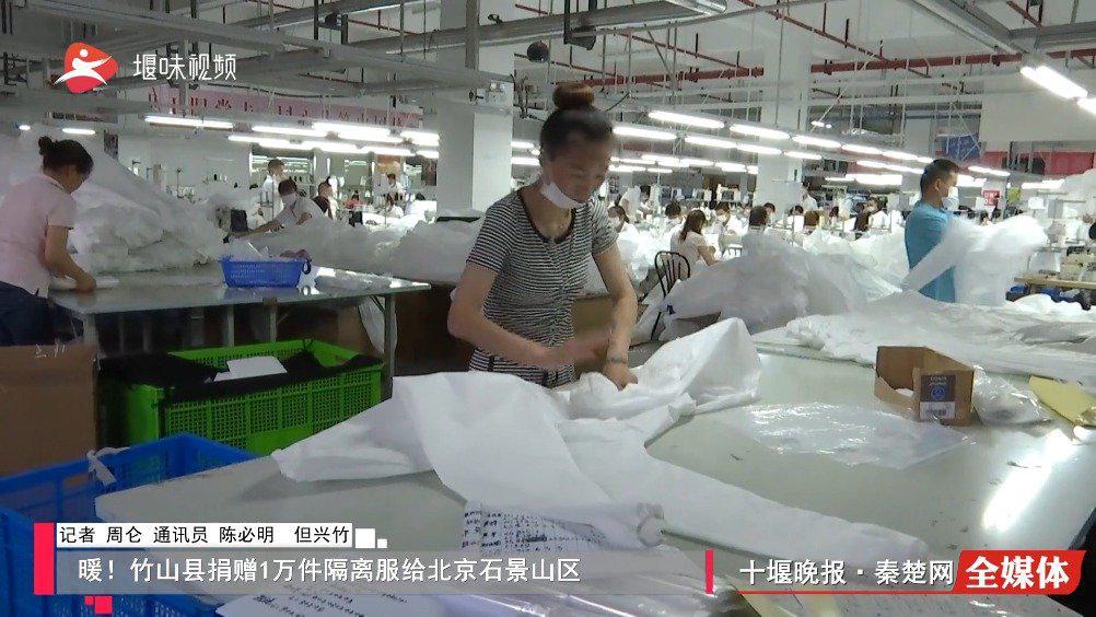 暖!竹山县捐赠1万件隔离服给北京石景山区