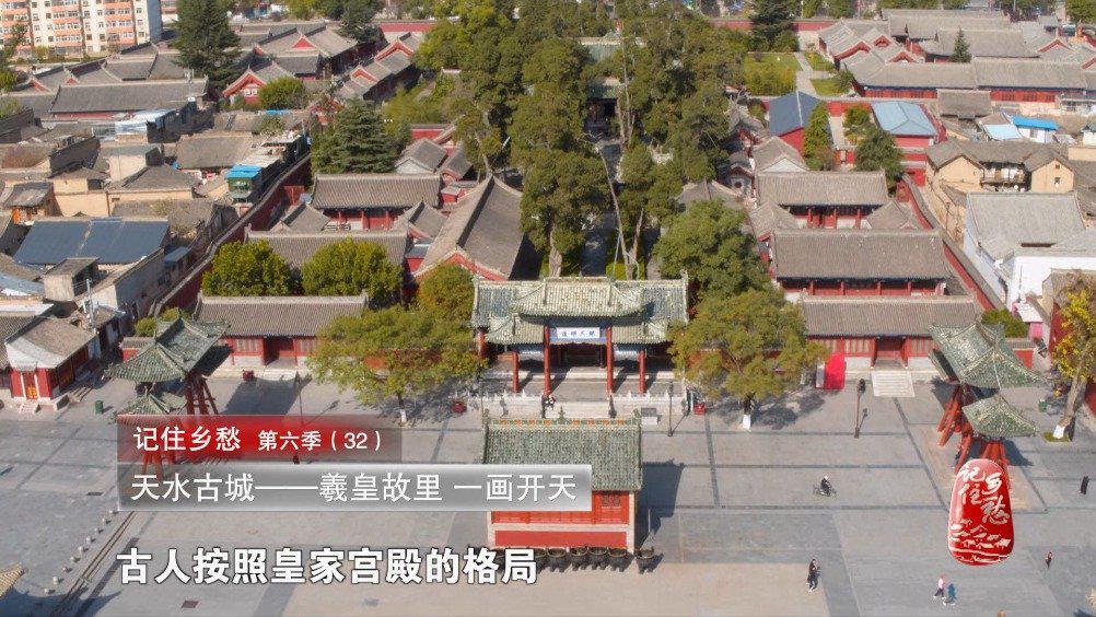 天水伏羲庙:中国规模最大祭祀伏羲建筑群