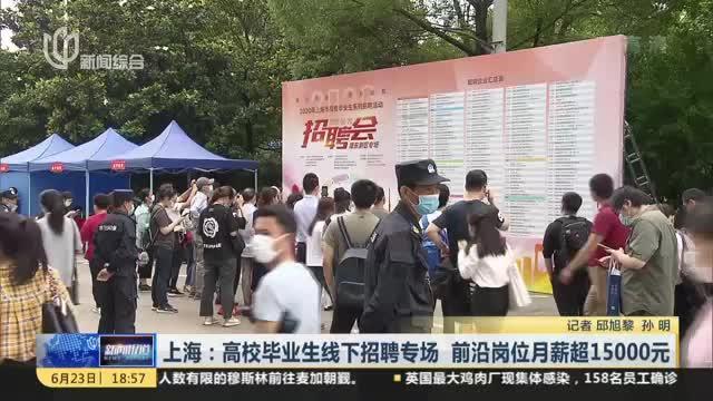 上海:高校毕业生线下招聘专场  前沿岗位月薪超15000元