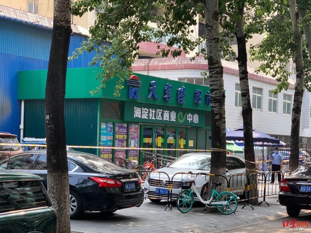 北京又一地升为高风险地区:确诊小区已封,确诊患者工作超市暂停营业图片
