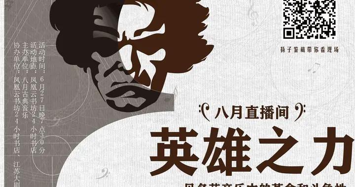 """纪念贝多芬诞辰250周年,27日扬子鉴藏直播邀你一起感受""""英雄之力"""""""