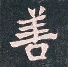 碑帖资料 | 隋《邓州大兴国寺舍利塔铭》