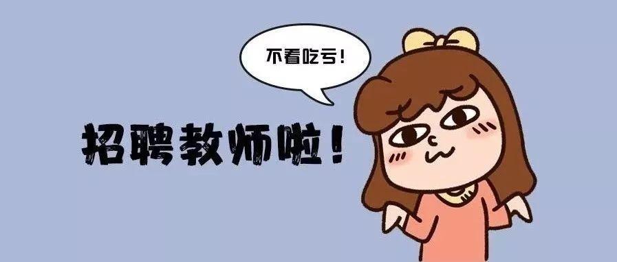 事业编+住房补贴!上海海洋大学招聘117人