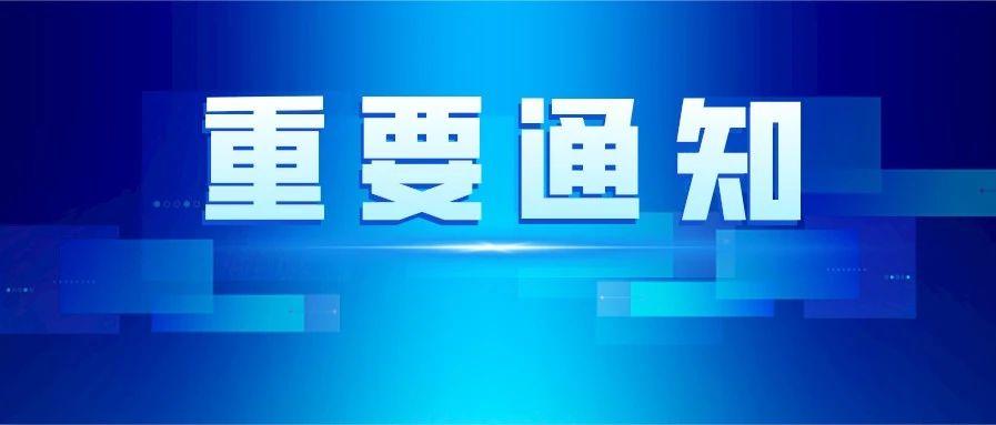 安徽省2020年普通高校招生考试考生防疫须知