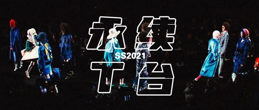 2021春夏上海时装周报名通道开启