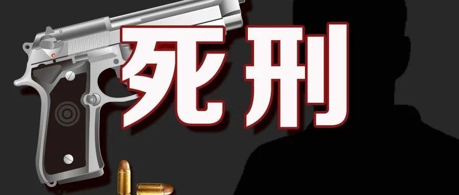 【6·26特别报道】毒贩枪杀民警案审理终结,今日被执行死刑!