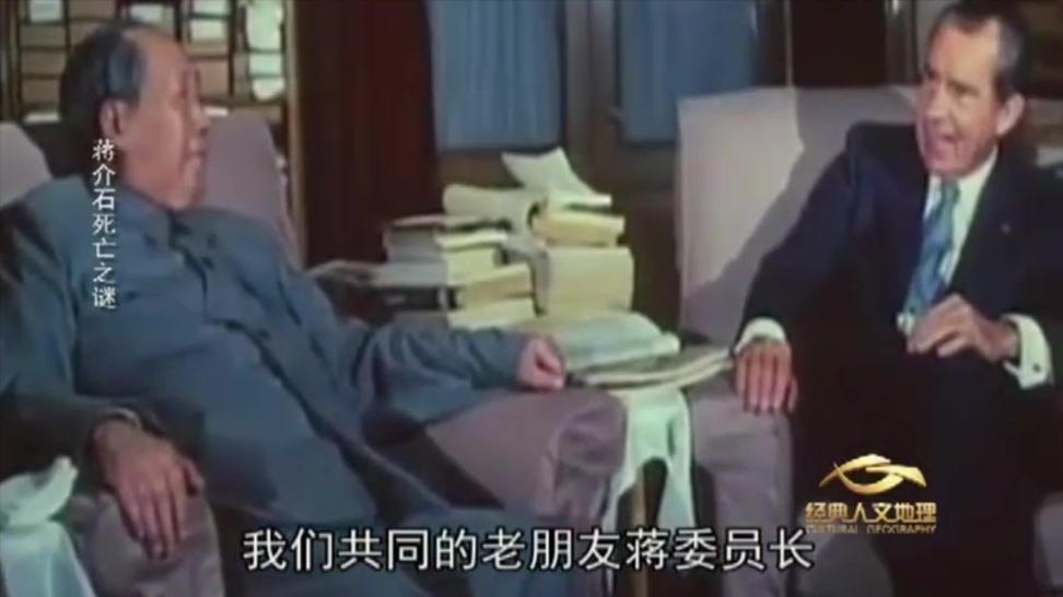 蒋介石死亡之谜3:毛主席亲切会见尼克松 经典人文地理0523