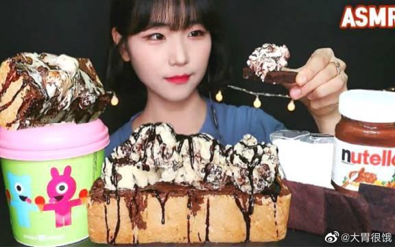 榛子巧克力酱杏仁冰淇淋吐司、自制布朗尼……