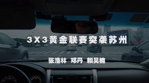 3X3黄金联赛明星球员@邓丹阿丹 @张浩林Soma