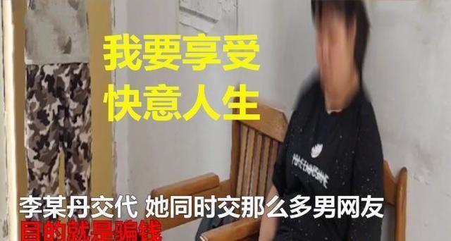 河南已婚女子玩弄感情同时交4个男友,被抓称:我要享受快意人生
