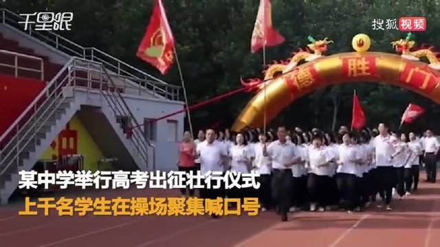 衡水二中举行高考出征仪式惹家长不满:离北京只有两百公里……
