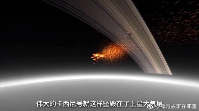 20年的付出,再见卡西尼号!致敬太阳系最伟大的谢幕!