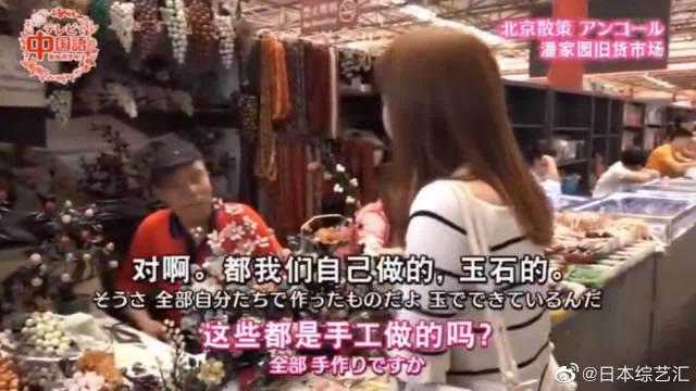日本节目介绍北京潘家园,美女主持用中文砍价买古董……