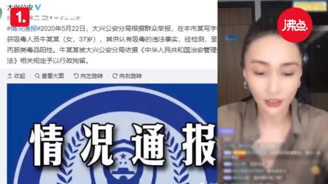 """北京警方:演员牛萌萌吸毒被拘 此前辟谣现被""""打脸"""""""