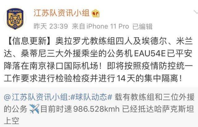 苏宁主帅+3位外援抵达南京!豪华公务机曝光+时速近1千公里