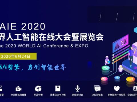 佳都科技参加WAIE 2020 世界人工智能在线大会暨展览会