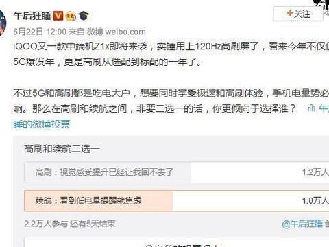 苹果发布会令人失望国产iQOO Z1x曝光高刷屏幕非常值得期待