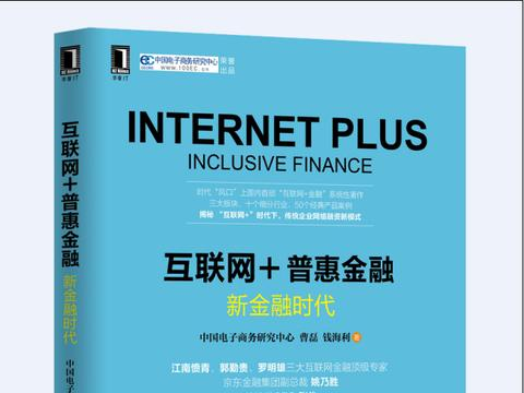 """网经社曹磊:蚂蚁金服去金融化做""""听话乖孩子"""" 或为IPO铺路"""