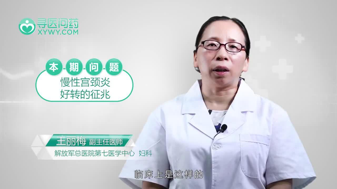 慢性宫颈炎好转的征兆