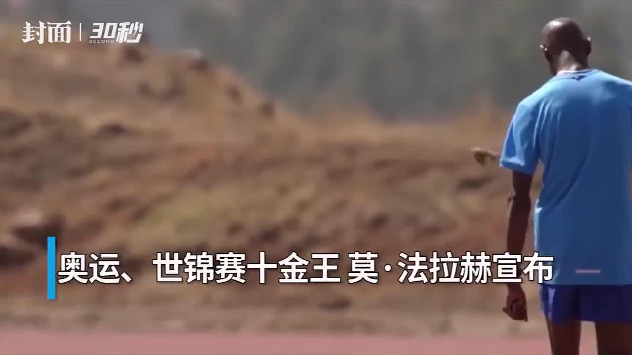 30秒 万米之王法拉赫将挑战1小时跑世界纪录