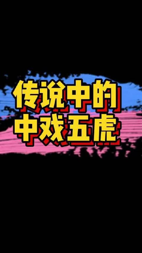曾被寄予厚望的13届中戏五虎:张铭恩、屈楚萧、吴昊宸、张宥浩、高至霆……