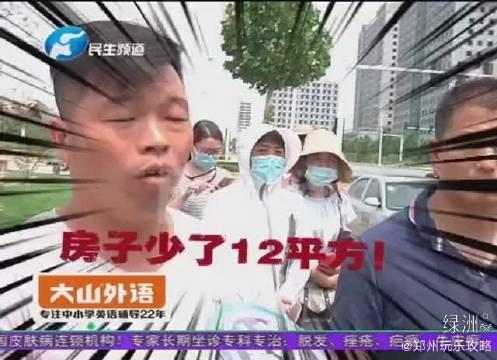 """郑州公摊多一半 面积大""""缩水""""?"""
