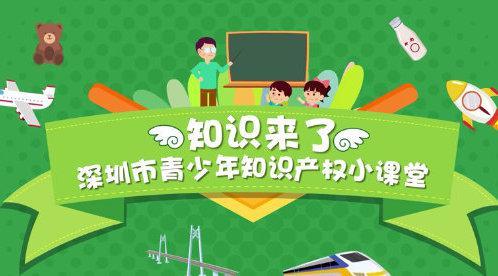 深晚报道|知识来了!深圳打造全国首个情景式知识产权网上课堂