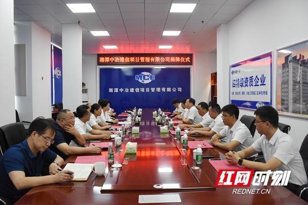湘潭中冶建信项目管理有限公司揭牌 张迎春出席并讲话