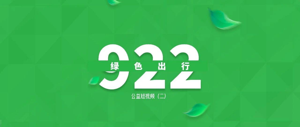 922绿色出行公益短片(二) 本期出演主播:倩倩