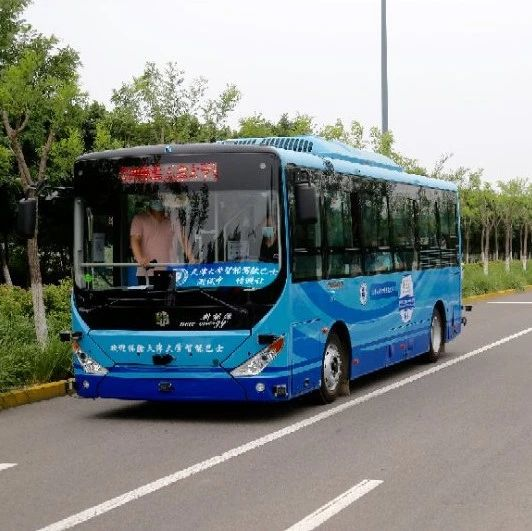 无人驾驶智能巴士亮相海河教育园!