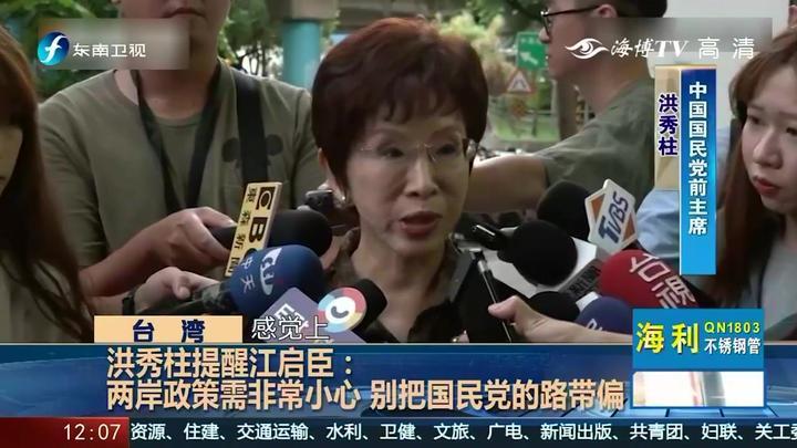 洪秀柱提醒江启臣:两岸政策需非常小心,别把国民党的路带偏!