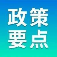 【亮相】海淀区幼升小政策要点曝光,2021家长务必关注!