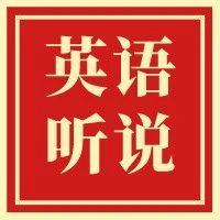 广东英语听说成绩即将公布!最新通知来了!附查分入口