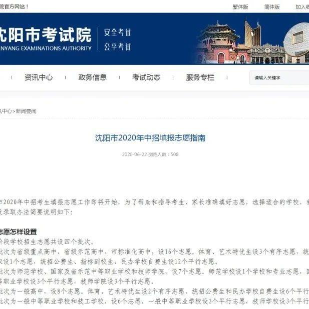沈阳市考试院发布2020年中招填报志愿指南!