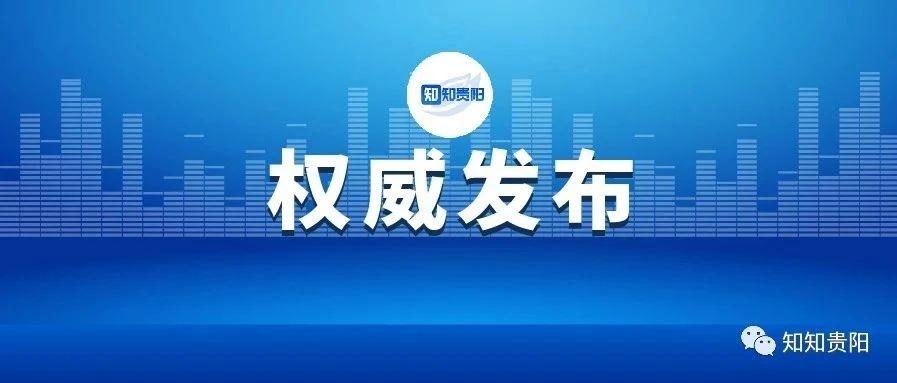 都匀市市长邓忠学接受审查调查
