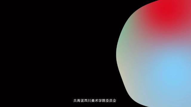 四川美术学院2020毕业季系列毕业视频《你要跳舞吗》